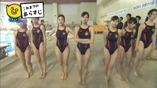 【動画】美少女アイドルたちの競泳水着姿が美しい。水球ヤンキース 筧美和子 スクール水着