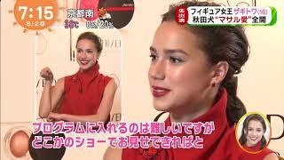 【動画】アリーナ・ザギトワ スタジオ生出演