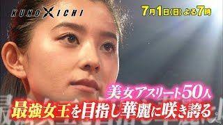 【動画】『KUNOICHI 2018』7/1(日) 女性版SASUKE!! 今夜ついに完全制覇か!?【TBS】