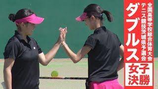 【動画】[高校テニス]女子ダブルス決勝 立山・猪瀬(東洋大牛久)vs羽柴・園城(東洋大牛久)|平成29年度インターハイ県予選