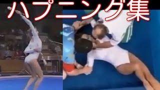【動画】【衝撃的】女子新体操 ハプニング集 アクシデント・放送事故