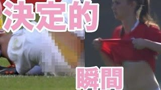 【動画】【エロハプニング】女子サッカー選手が見せた【奇跡】なの瞬間がかわいい