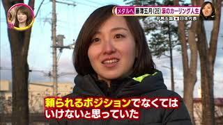 【動画】藤澤五月【カーリング】涙のカーリング人生!