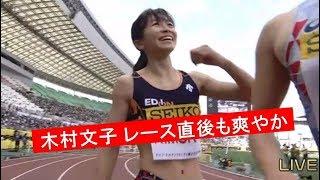 【動画】木村文子 女子100mハードル レース後も爽やか