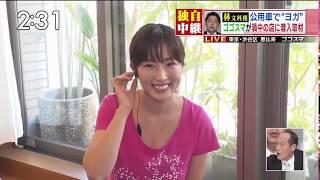 【動画】ヨガ 胸ちら 乳○見えそう 可愛い女の子