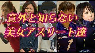 【動画】めっちゃ可愛い!日本の美人アスリート特集