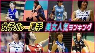 【動画】女子バレーボール日本人選手(引退選手含む)美女人気ランキング TOP20