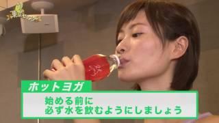 【動画】東京セレスタ#6 ホットヨガ