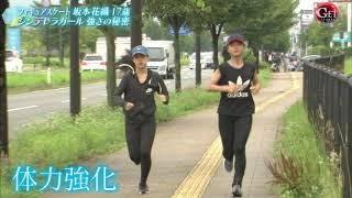 【動画】坂本花織【フィギュアスケート】強さの秘密!