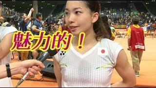 【動画】女子バドミントン松友美佐紀が魅力的で可愛い!