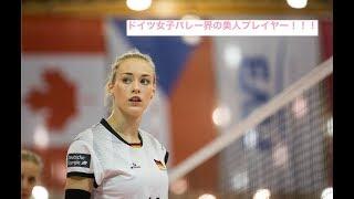 【動画】【バレーボール】【世界バレー】ドイツ女子バレー界の美人すぎるプレイヤー!ルイーザ・リップマン!必見!可憐なスーパープレイ集!