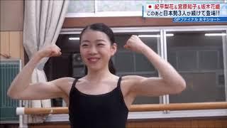 【動画】女子フィギュアスケーター紀平梨花の筋肉
