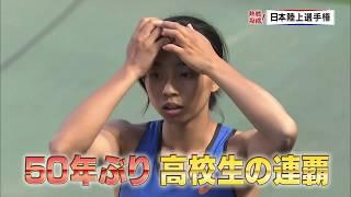 【動画】2018年日本陸上選手権女子走り幅跳び 高校生が50年ぶりに連覇!