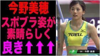 【画像】棒高跳び、今野美穂選手のスポブラ姿が魅力的過ぎるwww