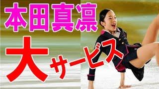 【動画】本田真凜ちゃん、こんな衣装で大サービス