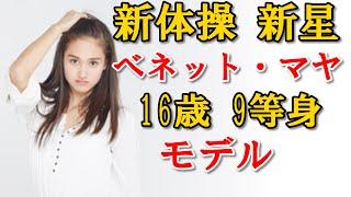 【動画】【東京五輪へ 新体操】ベネット・マヤ 団体オーディションで存在感