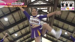 【動画】啓明学院高校 チアリーディング部