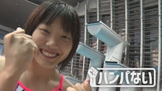 【動画】愛知工業大学名電高校 水泳・飛込 若林佑希子 選手
