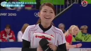 【動画】「日本代表ロコ・ソラーレ」本橋麻里の決断!【カーリング】