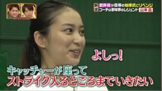 【動画】武井咲が始球式リベンジ、山本昌に本格的な指導を受ける