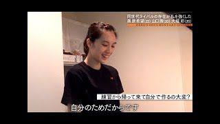 【動画】バド大堀彩がかわいい!自宅に潜入。女子シングルス。