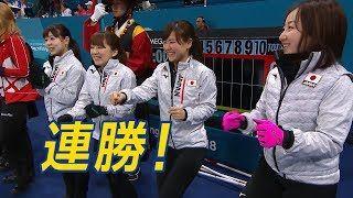 【動画】【NHK】(速報)連勝!カーリング女子 日本対デンマーク<ピョンチャン>