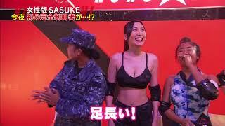 【動画】女版SASUKE 小倉優香