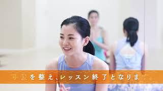 【動画】カルドのホットヨガ 体験レッスン