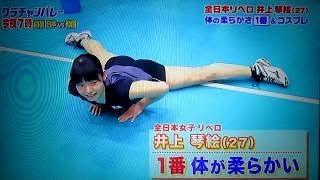 【動画】全日本女子バレー リベロの井上琴絵 忍者スーパープレー