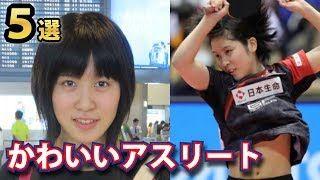 【動画】東京オリンピックでの活躍が期待されるかわいい日本人アスリート5選!かわい過ぎる女子スポーツ選手たち