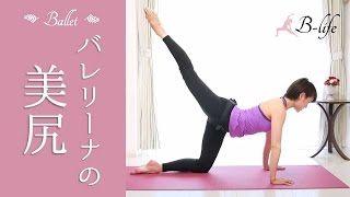 【動画】お尻をワンサイズ小さくする! 簡単バレエエクササイズ☆