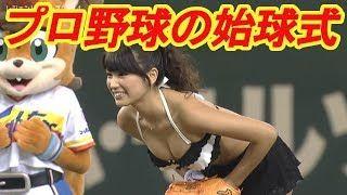 【動画】【これは可愛い】ちょっと過激なプロ野球の始球式!!