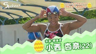 【動画】【Spoken!】競泳 小西杏奈「ヒカルのたまご」8月3日放送分