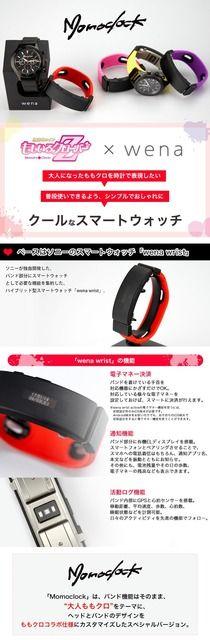 【画像】ももクロモデルの腕時計の値段wwww