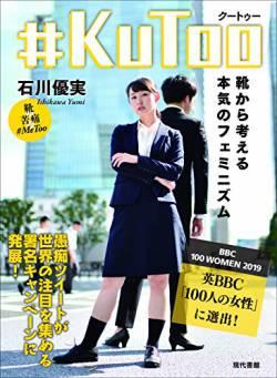 【緊急】フェミニストの石川優実さん、カミングアウト