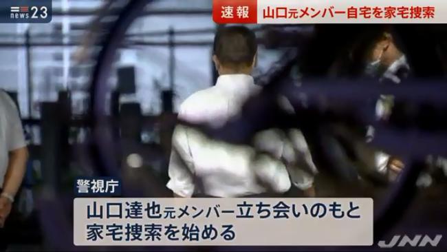 山口達也さん、1.8リットル紙パックの麦焼酎を押収されてしまう