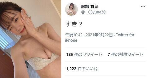 AKB48服部有菜、おっぱい出し過ぎな初水着グラビアがえちえちすぎるwwボムの初ビキニ姿オフショット画像が反響!