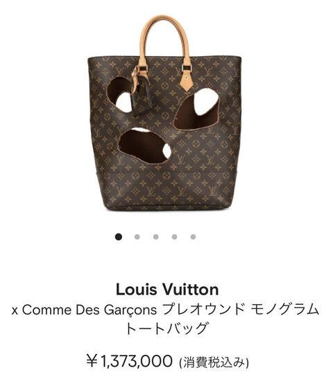 【悲報】ルイヴィトンさん、今度は穴の空いた鞄を販売してしまう