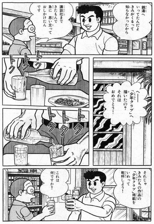 【まんが道】テラさんこと寺田ヒロオのチューダー
