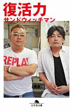 【放送事故】サンド富澤、NHK出禁へwwwwwwww