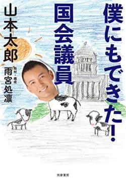 【朗報】山本太郎、当選確実