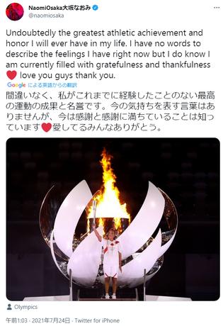 【動画あり】東京五輪の最終聖火ランナーは大坂なおみ!起用理由は「多様性と調和の象徴」!2chでピンクのドレッドヘアが可愛いと話題に!