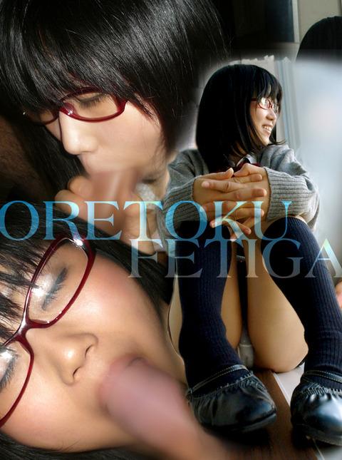 眼鏡をかけた女の子のエッチな画像はギャップがあってたまらんよね