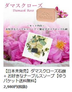rose169