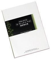 日本におけるオーガニック・マーケット調査報告書