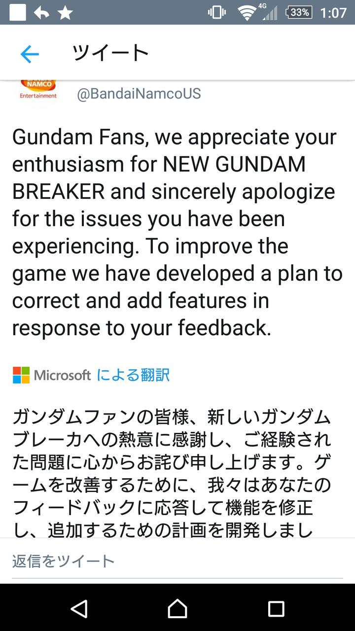 New ガンダム ブレイカー 謝罪 New ガンダムブレイカー - Wikipedia