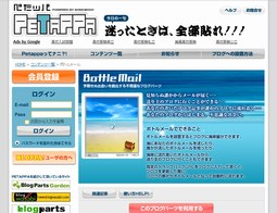 bottlemail2