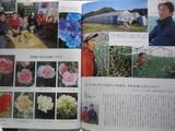 フラワーショップ3,4月号 川崎ミネ『浅間園』