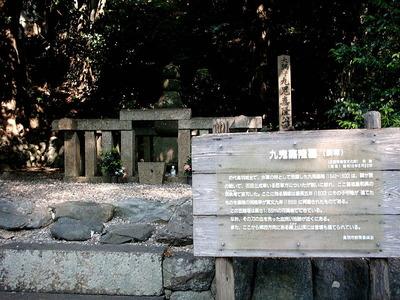 800px-Yoshitaka-Kuki-dou-tsuka_01