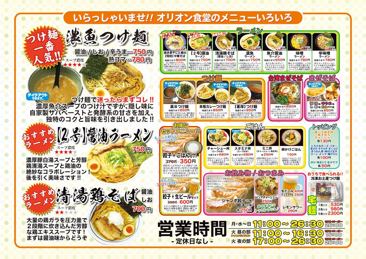 東長崎★オリオン食堂 全メニュー